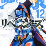 "<span class=""title"">東京卍リベンジャーズ『12巻』を無料で読める方法は??zipやrar、漫画村にはあるの?</span>"