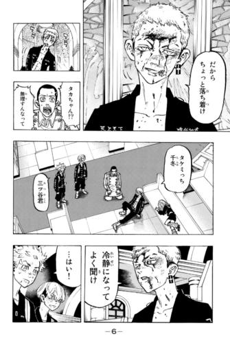 三ツ谷 ズ 東京 リベンジャー